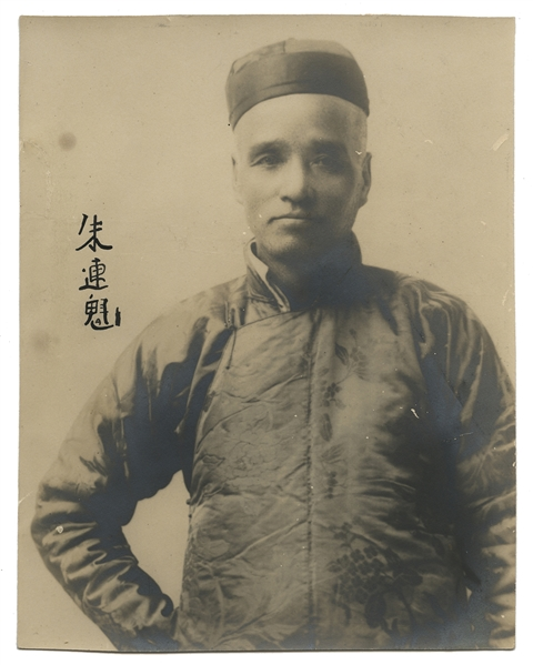 Signed Portrait of Ching Ling Foo.