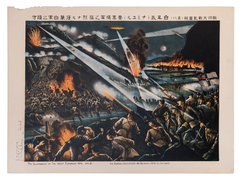 The Illustration of the Great European War No. 8. The German Army Attack on Belgian Army at Namule.