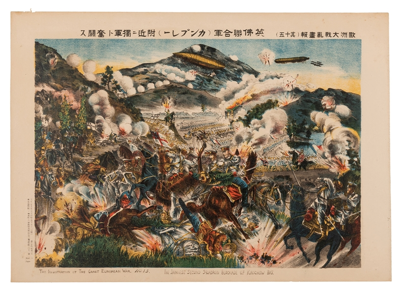 The Illustration of the Great European War No. 15. The Japanese Second Squadron Blockade of Kiaochow Bay.